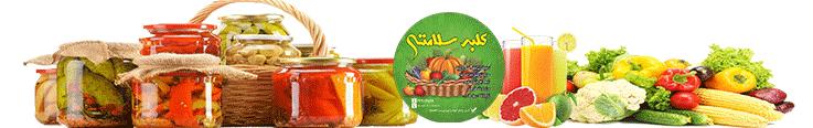 فروشگاه آنلاین مواد غذایی محلی کلبه سلامتی