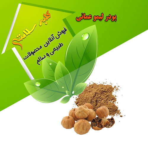 خرید پودر لیمو عمانی