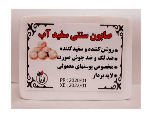 فروش صابون سنتی سفیدآب اصل