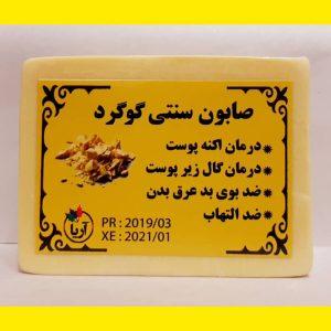 خرید و فروش صابون سنتی گوگرد دستساز
