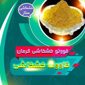 قووتو خشخاشی اصل کرمان