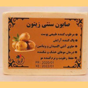 صابون سنتی زیتون