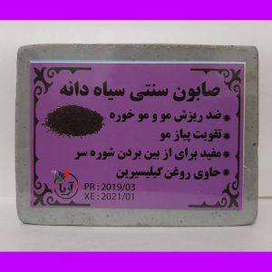 صابون سیاه دانه اصل