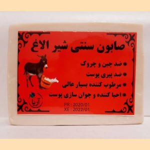 عرضه صابون سنتی شیرالاغ