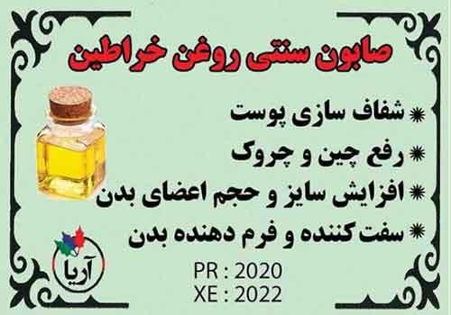 فروش صابون سنتی روغن خراطین